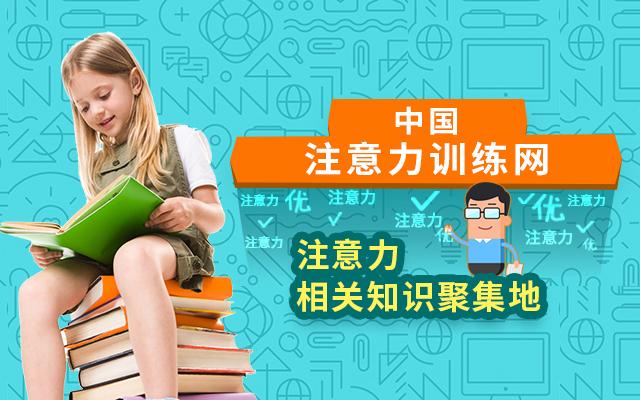 <a href=http://www.zhuyili.org/ target=_blank class=infotextkey>中国注意力训练网</a>,专注注意力知识分享